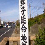 舞子駅周辺を歩く① 「たたき地蔵」~