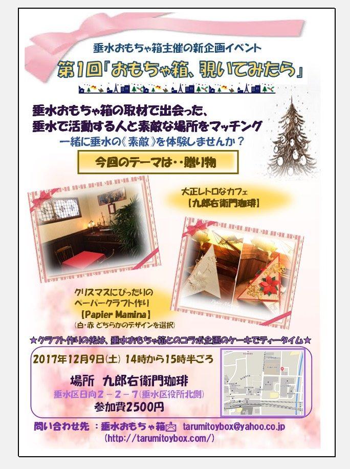 第1回「おもちゃ箱、覗いてみたら」開催が決定しました!!12月9日(土)14時~