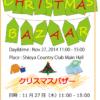 クリスマスバザーin 塩屋カントリークラブ