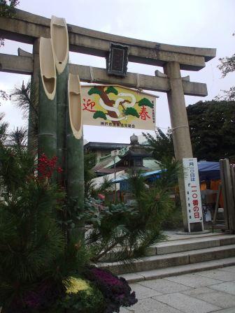 130101海神社