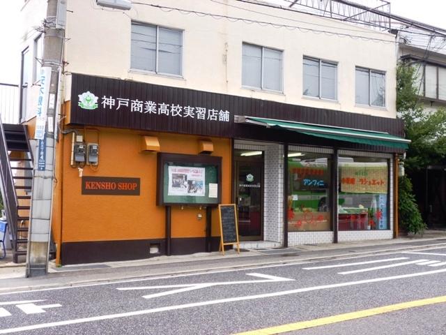 130830県商実習店舗