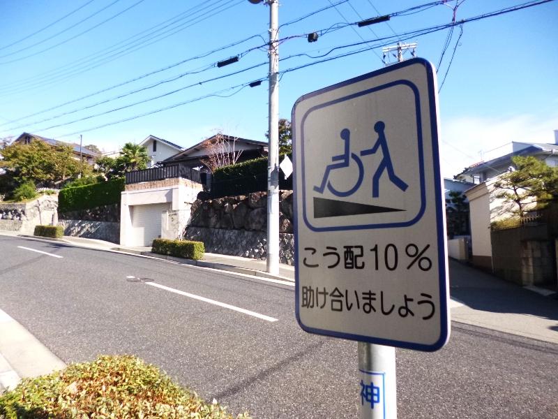 131112多聞台の標識
