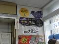 平木商会8