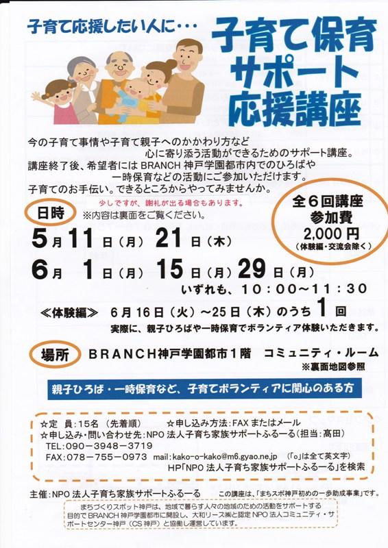子育て保育サポート応援講座2 (2)