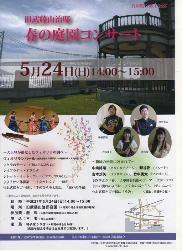 旧武藤邸春の庭園コンサート