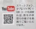 東高丸QRコード