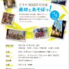 こうべSOZOひろば廃材とあそぼっ!inデザインクリエイティブセンター神戸12月6日(日)