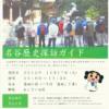 「名谷歴史探訪ガイド」~垂水観光ボランティア~ 2015年11月17日(火)
