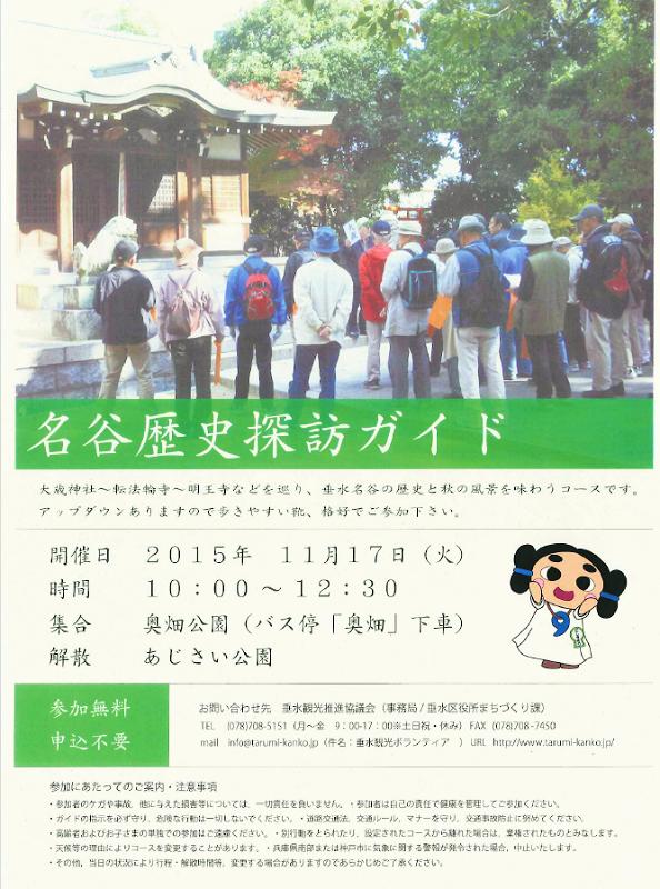 名谷歴史探訪ガイド