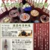 「錦秋のお茶の袋もの・仕覆展」2015年11月10日(火)~23日(月)  旧木下家住宅