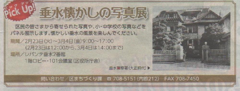 160223 新聞