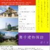 垂水観光ボランティアと歩く「舞子建物探訪ガイド」2016年6月1日(水)・6月7日(火)