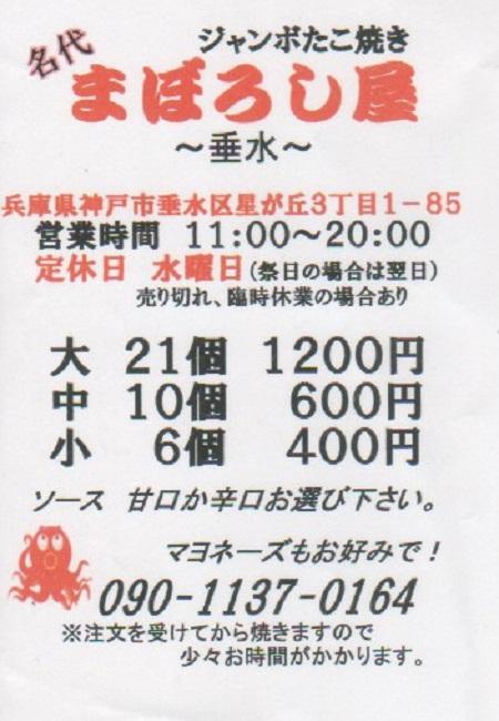160714 まぼろし屋07