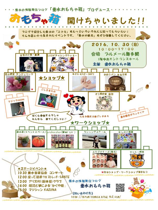 垂水おもちゃ箱プロデュースの初イベント おもちゃ箱 開けちゃいました!!