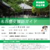 垂水観光ボランティアと歩く「名谷歴史探訪ガイド」2016年11月29日(火)