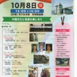 移情閣まつり&交流会 2017年10月8日(日) 孫文記記念館 移情閣庭園