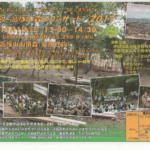 第7回 高塚山森のコンサート 2017年10月1日(日) 高塚山山頂(竜神社前)