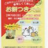仲田町内会 お餅つき大会 開催 2017年2月19日(日)