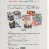 「垂水の写真館」の写真募集(随時)&写真展 ~2017年月9日(木)
