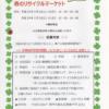 2017年「春のリサイクルマーケット ㏌ 舞子公園」出店者募集! ~2017年3月15日((水)必着