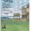 武藤山治生誕150周年記念講演会 2017年4月15日(土) (予約・先着順) レバンテホール