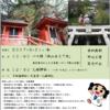 垂水観光ボランティアと歩く②「花の古山陽道 下畑を歩く」2017年3月31日(金)