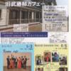 旧武藤邸カフェ  2017年5月3(水)・4(木)・5日(金)