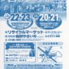 春のリサイクルマーケットin舞子公園2017年4月22日(土)・23日(日)&5月20日(土)・21日(日)