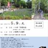 垂水観光ボランティアと歩く⑥「新緑に映える多聞舞子ガイド」2017年5月9日(火)
