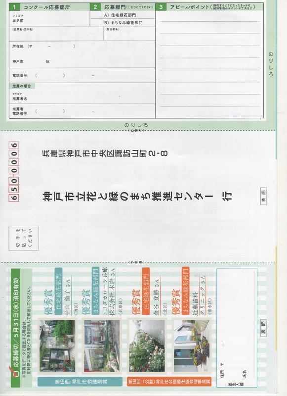 1705 まちなみ緑化コンクール12