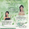 アンサンブルおとなり~お母さんと子供のためのコンサート(一般参加も可)~ 旧武藤山治邸