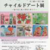 舞子海上プロムナード「チャイルドアート展」~2017年7月31日(月)まで