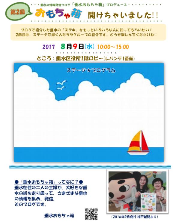 8月9日(水) 「第2回おもちゃ箱開けちゃいました~」 開催決定!!at 垂水区役所1階ロビー