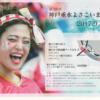 第18回神戸垂水よさこいまつり 2017年9月3日(日)   マリンピア神戸・他
