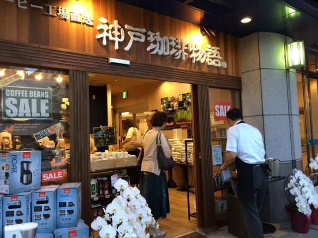 垂水駅周辺、コーヒー物語