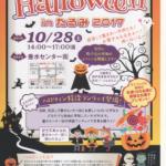 Happy Halloween(ハッピーハロウィン) in たるみ 2017年10月28日(土)
