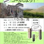 垂水観光ボランティアと歩く②「山麓リボンの道をゴールしよう!」2017年10月9日(月)