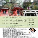 垂水観光ボランティアと歩く⑦「下畑散策」2017年10月26日(木)