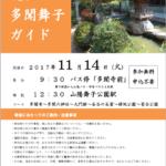 垂水観光ボランティアと歩く⑩「晩秋の多聞舞子ガイド」2017年11月14日(火)