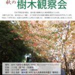 秋の樹木観察会~木のお医者さんのおはなし~ 2017年11月17日(金) 旧木下家住宅