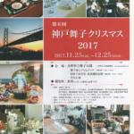 第6回神戸舞子クリスマス 2017年11月25日(土)~12月25日(月) 県立舞子公園