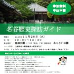 垂水観光ボランティアと歩く⑪「名谷歴史探訪ガイド」2017年11月28日(火)