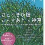 さとうきび畑こんさーとin神戸 2018年2月24日(土) 垂水勤労市民センター レバンテホール