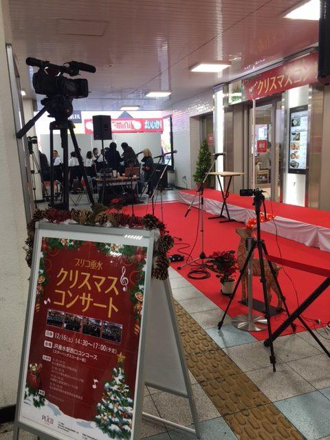 第5回 プリコ垂水 クリスマスコンサート