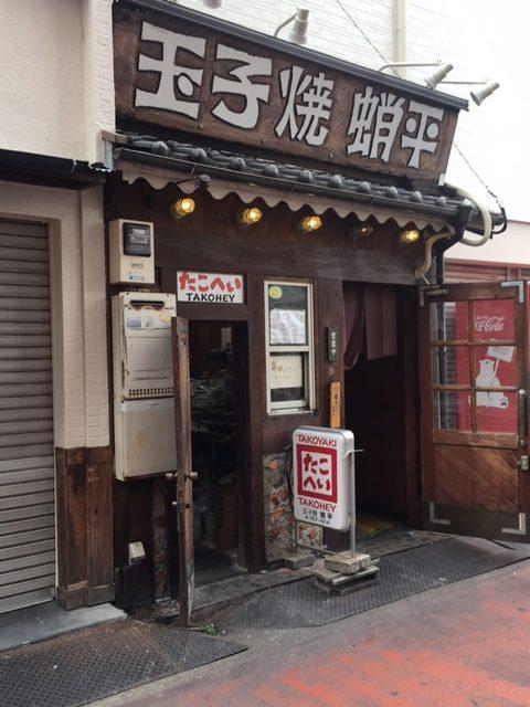 ふんわり、熱々をどうぞ~玉子焼 蛸平~神田町