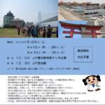 2018年春 垂水観光ボランティアと歩く②「垂水なぎさ散策」2018年3月24日(土)他