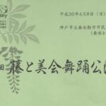 第14回藤と美会舞踊講演会  レバンテホール
