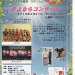 コスモス結成30th「さよならコンサート」2018年4月21日(土)  レバンテホール