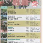 2018年春 垂水観光ボランティアガイドスケジュール(一覧表)