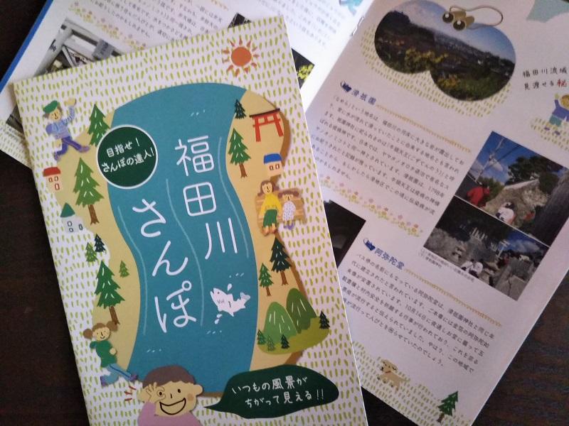 「福田川さんぽ」が小冊子に!
